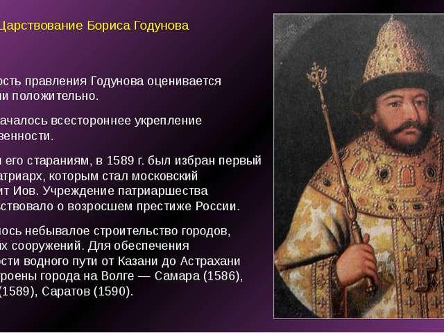 Царствование Бориса Годунова Деятельность правления Годунова оценивается исто...