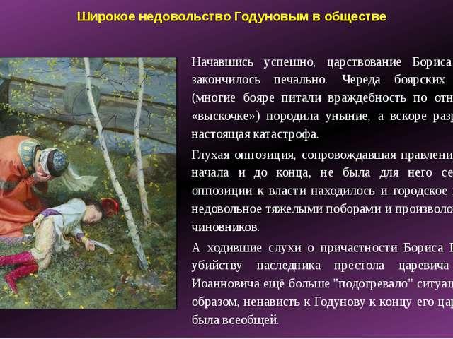 Широкое недовольство Годуновым в обществе Начавшись успешно, царствование Бор...