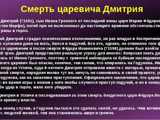 Смерть царевича Дмитрия Царевич Дмитрий (†1591), сын Ивана Грозного от послед...
