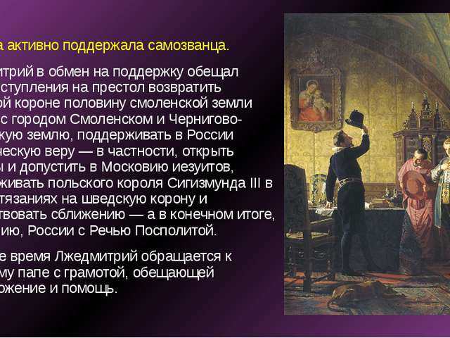 Польша активно поддержала самозванца. Лжедмитрий в обмен на поддержку обещал...