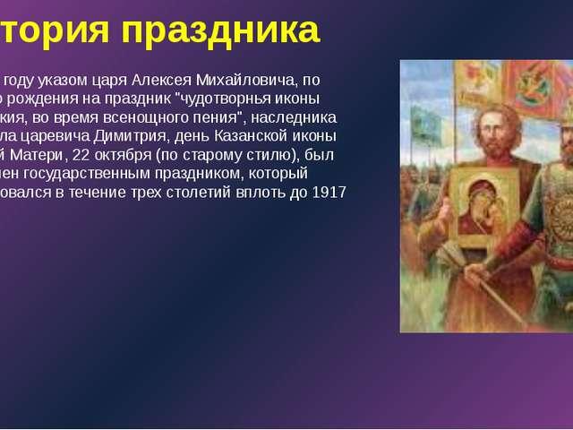 История праздника В 1649 году указом царя Алексея Михайловича, по случаю рожд...
