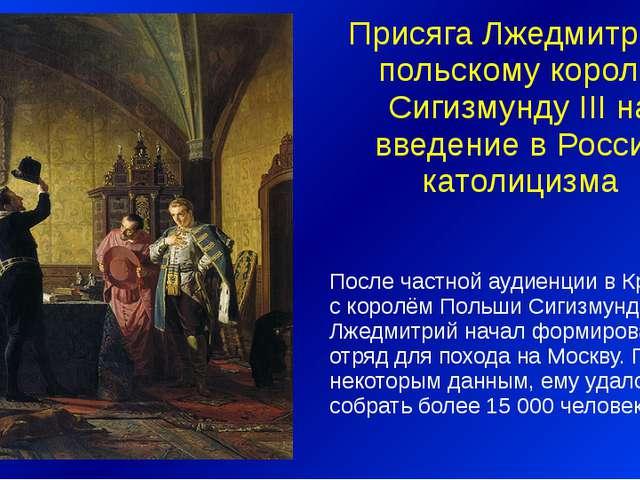 Присяга Лжедмитрия I польскому королю Сигизмунду III на введение в России кат...