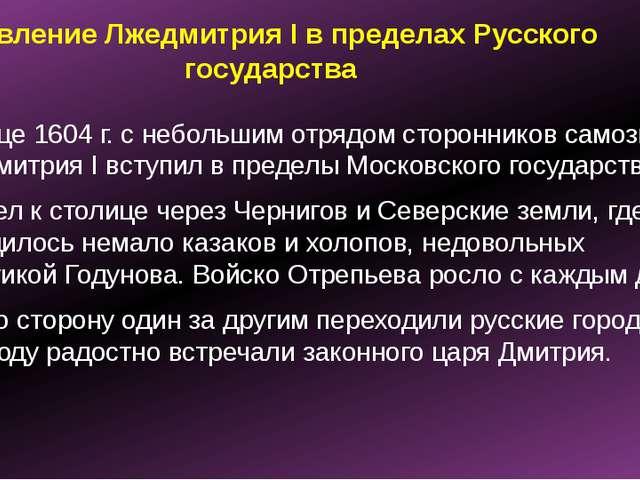 Появление Лжедмитрия I в пределах Русского государства В конце 1604 г. с небо...