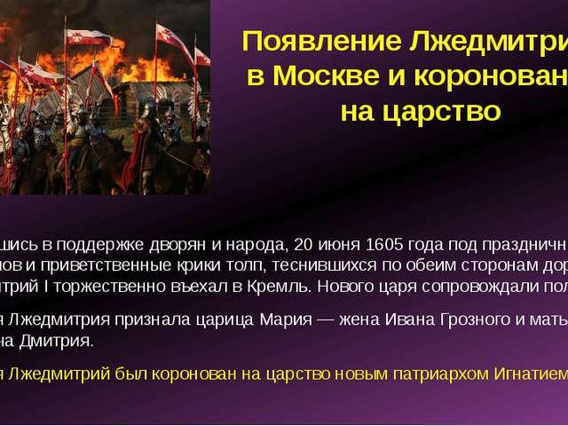 Появление Лжедмитрия I в Москве и коронование на царство Убедившись в поддерж...