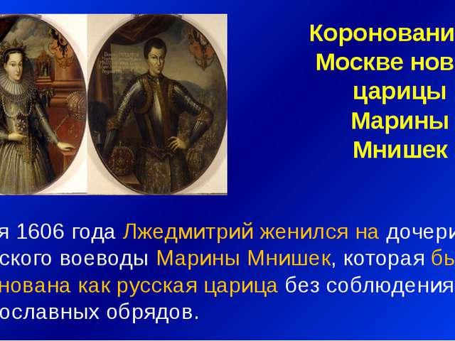 Коронование в Москве новой царицы Марины Мнишек 8 мая 1606 года Лжедмитрий же...