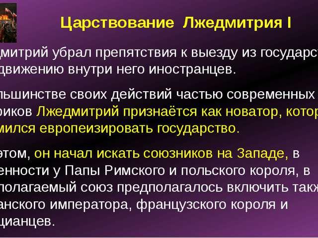 Царствование Лжедмитрия I Лжедмитрий убрал препятствия к выезду из государств...