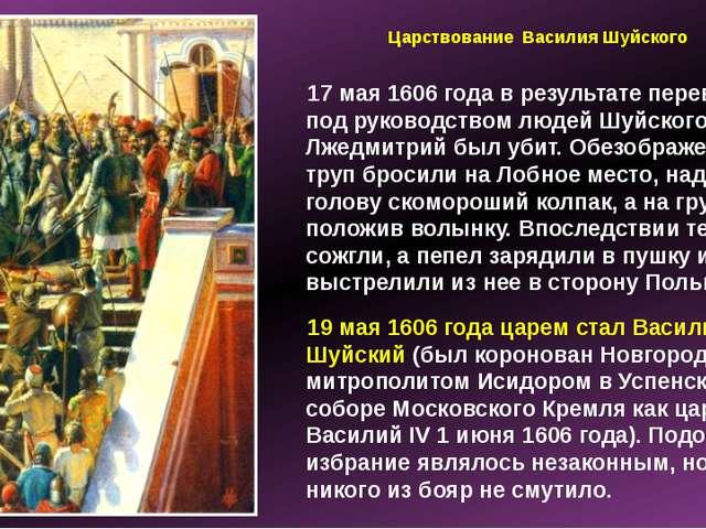 Царствование Василия Шуйского 17 мая 1606 года в результате переворота под ру...