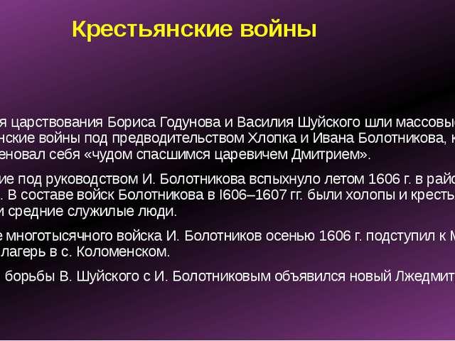 Крестьянские войны Во время царствования Бориса Годунова и Василия Шуйского ш...