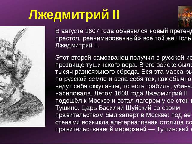 Лжедмитрий II В августе 1607 года объявился новый претендент на престол, реан...