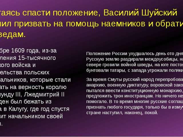 Пытаясь спасти положение, Василий Шуйский решил призвать на помощь наемников...