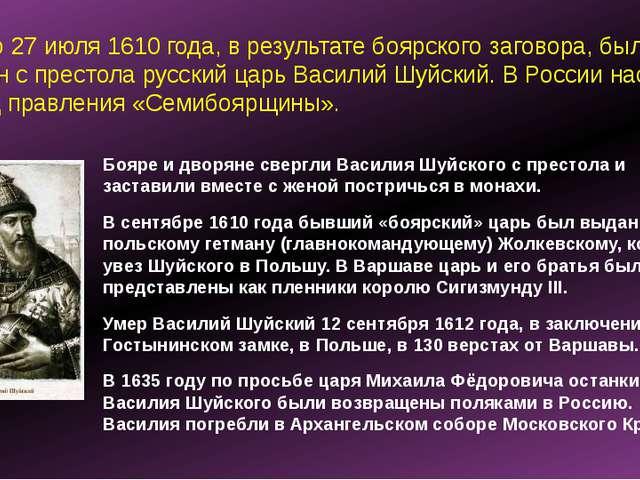 Бояре и дворяне свергли Василия Шуйского с престола и заставили вместе с жено...