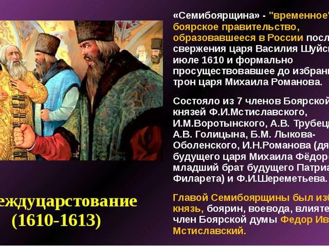 """Междуцарстование (1610-1613) «Семибоярщина» - """"временное"""" боярское правительс..."""