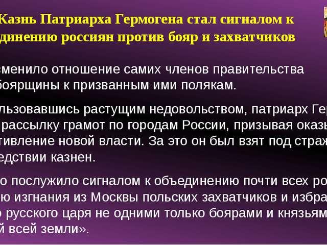 Это изменило отношение самих членов правительства Семибоярщины к призванным и...