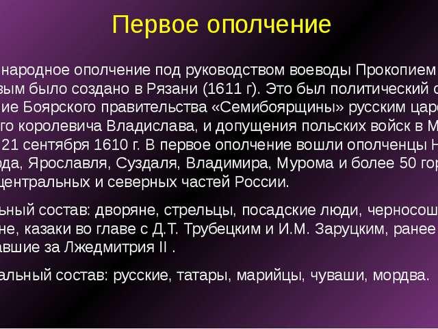 Первое ополчение Первое народное ополчение под руководством воеводы Прокопием...