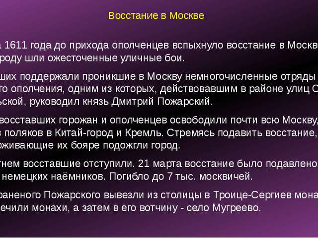 Восстание в Москве 19 марта 1611 года до прихода ополченцев вспыхнуло восстан...