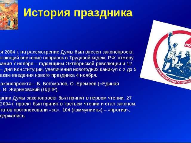 История праздника 23 ноября 2004 г. на рассмотрение Думы был внесен законопро...