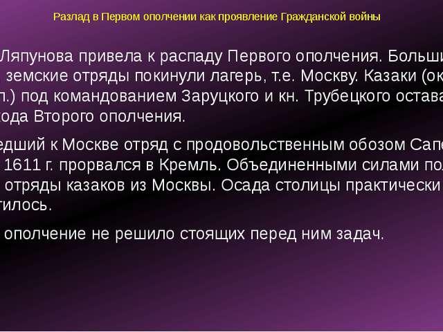 Разлад в Первом ополчении как проявление Гражданской войны Гибель Ляпунова пр...