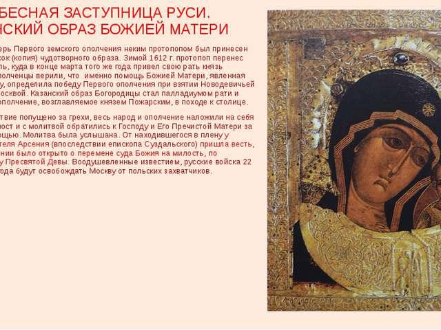НЕБЕСНАЯ ЗАСТУПНИЦА РУСИ. КАЗАНСКИЙ ОБРАЗ БОЖИЕЙ МАТЕРИ В 1611 г. в лагерь Пе...