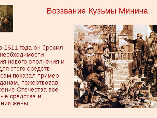 Воззвание Кузьмы Минина Осенью 1611 года он бросил клич о необходимости созда...