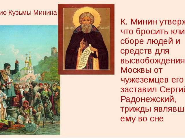 Видение Кузьмы Минина К. Минин утверждал, что бросить клич о сборе людей и ср...