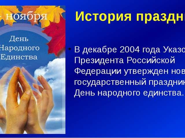 История праздника В декабре 2004 года Указом Президента Российской Федерации...