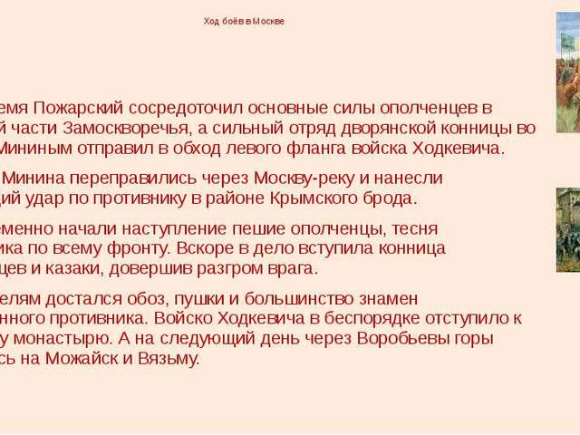 Ход боёв в Москве В это время Пожарский сосредоточил основные силы ополченцев...