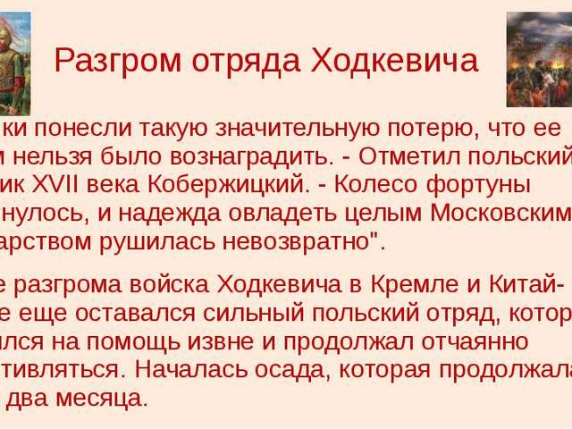 """Разгром отряда Ходкевича """"Поляки понесли такую значительную потерю, что ее ни..."""
