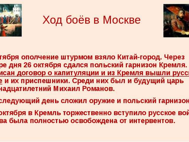 Ход боёв в Москве 22 октября ополчение штурмом взяло Китай-город. Через четыр...