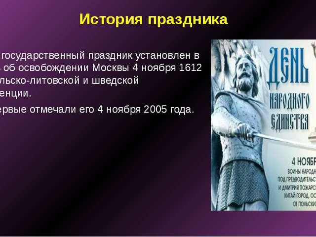История праздника Новый государственный праздник установлен в память об освоб...