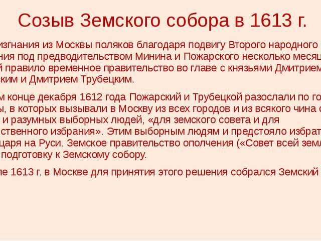 Созыв Земского собора в 1613 г. После изгнания из Москвы поляков благодаря по...