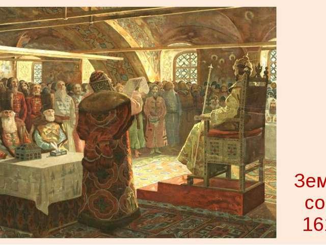 Земский собор 1613 г.