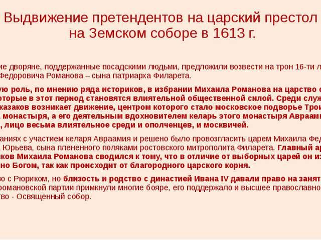 Выдвижение претендентов на царский престол на Земском соборе в 1613 г. Москов...