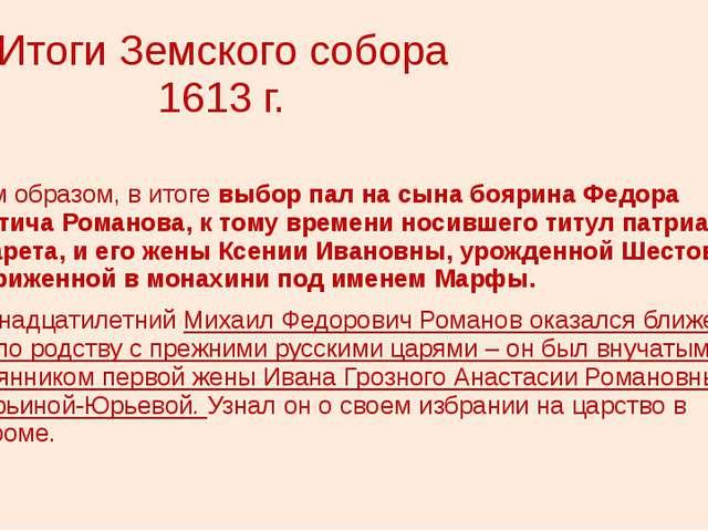 Итоги Земского собора 1613 г. Таким образом, в итоге выбор пал на сына боярин...