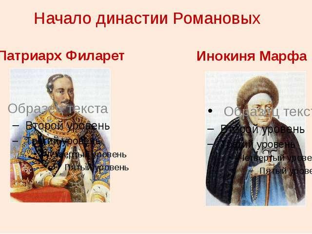 Начало династии Романовых Патриарх Филарет Инокиня Марфа