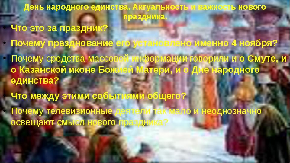 День народного единства. Актуальность и важность нового праздника. Что это за...