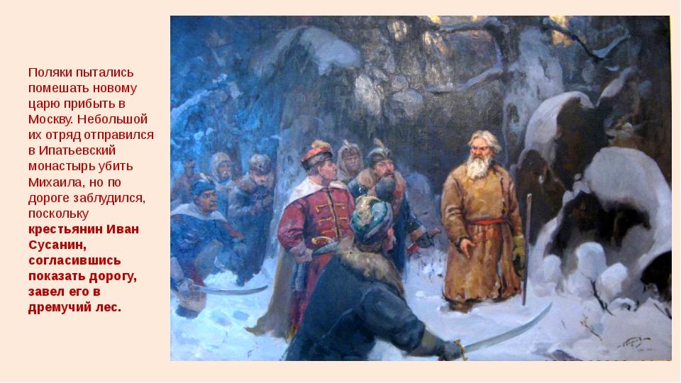 Поляки пытались помешать новому царю прибыть в Москву. Небольшой их отряд отп...