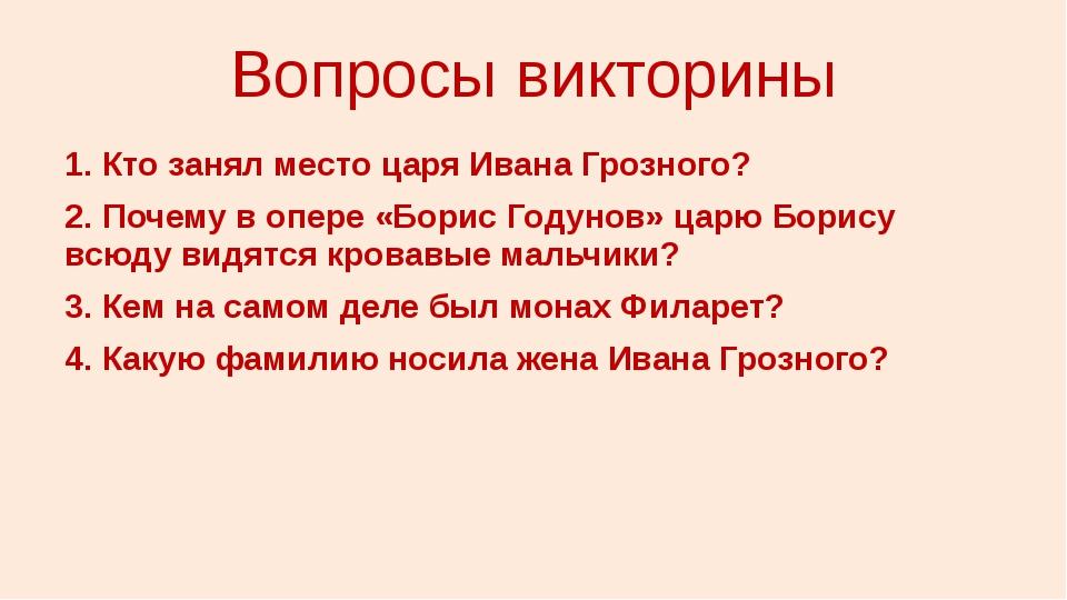 Вопросы викторины 1. Кто занял место царя Ивана Грозного? 2. Почему в опере «...