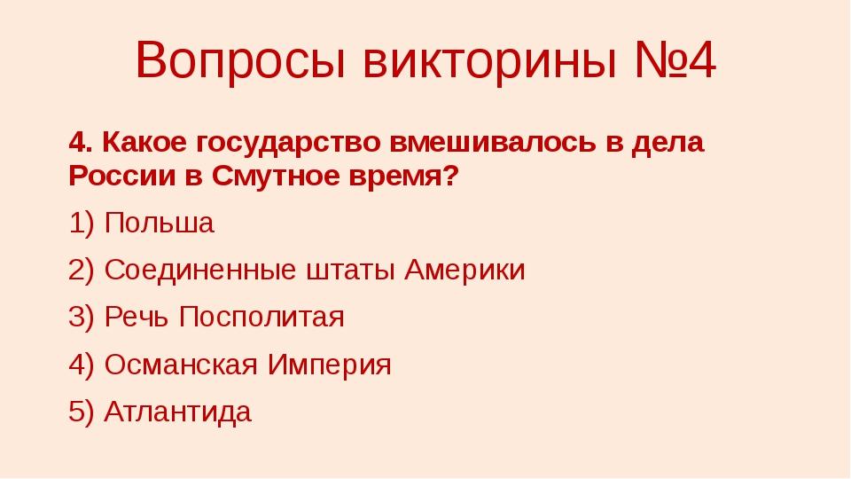 Вопросы викторины №4 4. Какое государство вмешивалось в дела России в Смутное...