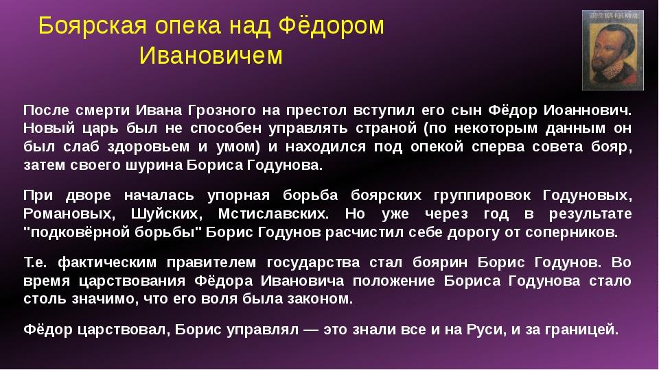 Боярская опека над Фёдором Ивановичем После смерти Ивана Грозного на престол...