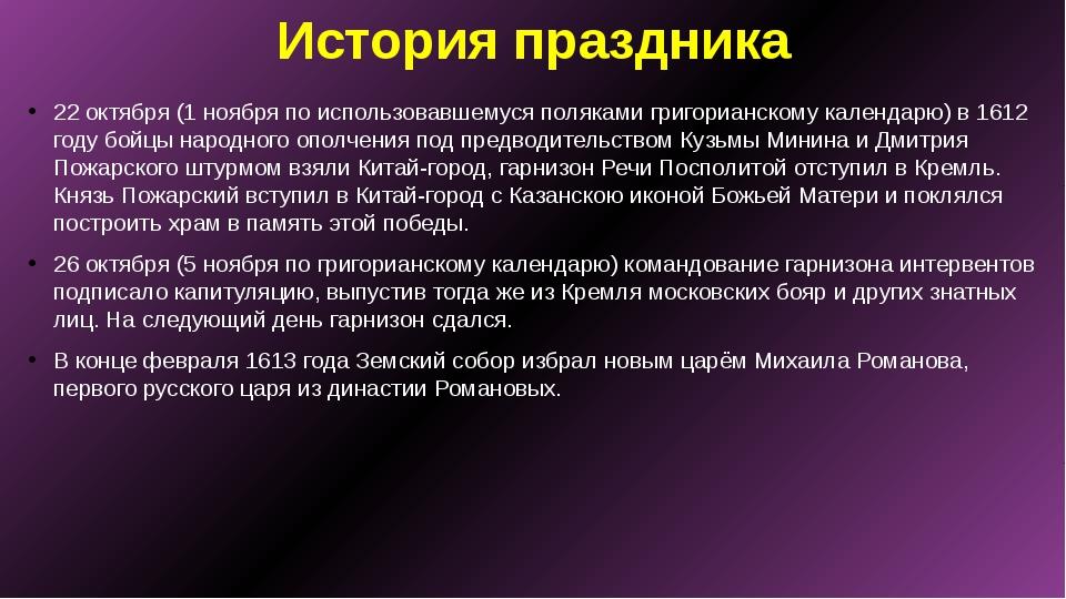 История праздника 22 октября (1 ноября по использовавшемуся поляками григориа...