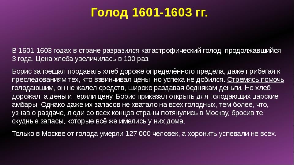 Голод 1601-1603 гг. В 1601-1603 годах в стране разразился катастрофический го...