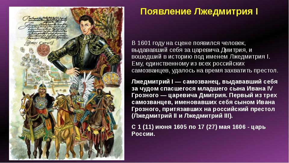 Появление Лжедмитрия I В 1601 году на сцене появился человек, выдававший себя...