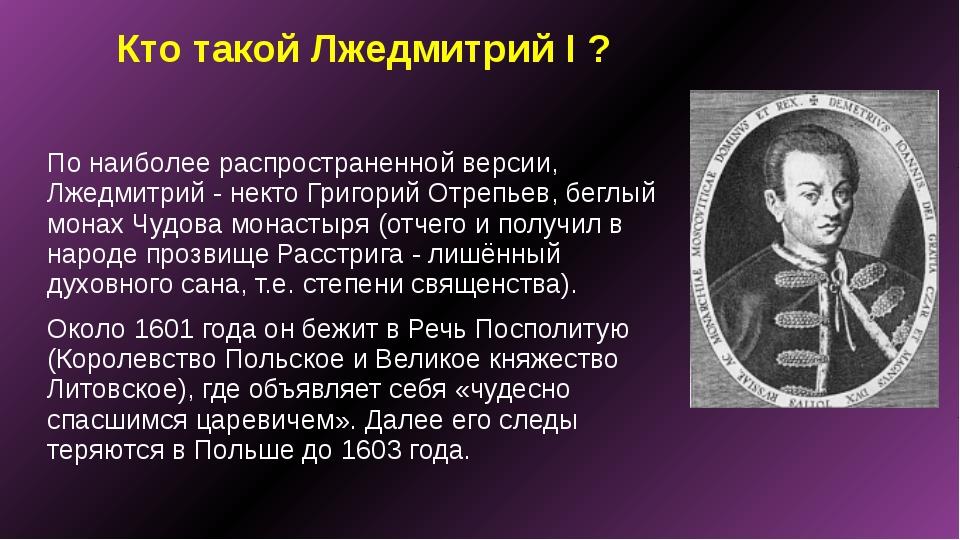 Кто такой Лжедмитрий I ? По наиболее распространенной версии, Лжедмитрий - не...