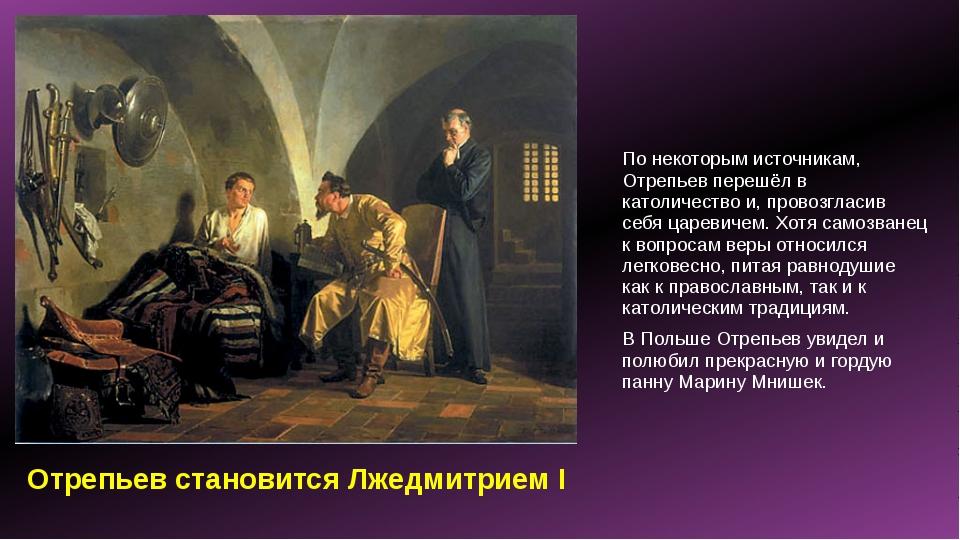 Отрепьев становится Лжедмитрием I По некоторым источникам, Отрепьев перешёл в...
