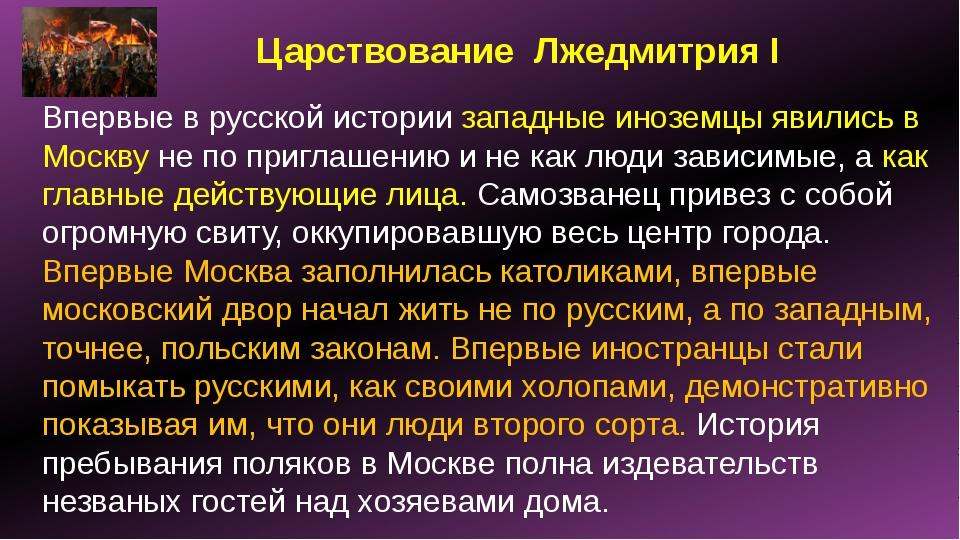 Царствование Лжедмитрия I Впервые в русской истории западные иноземцы явились...