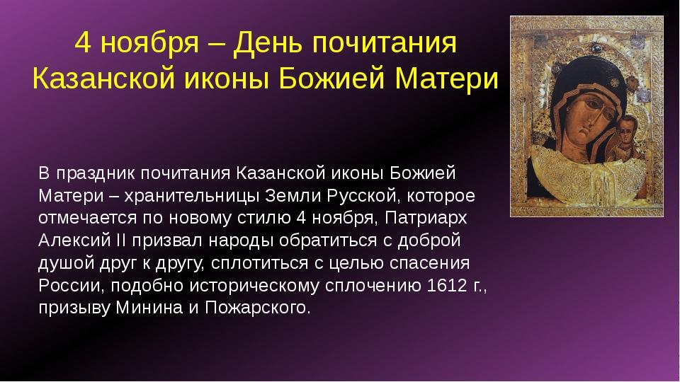 4 ноября – День почитания Казанской иконы Божией Матери В праздник почитания...