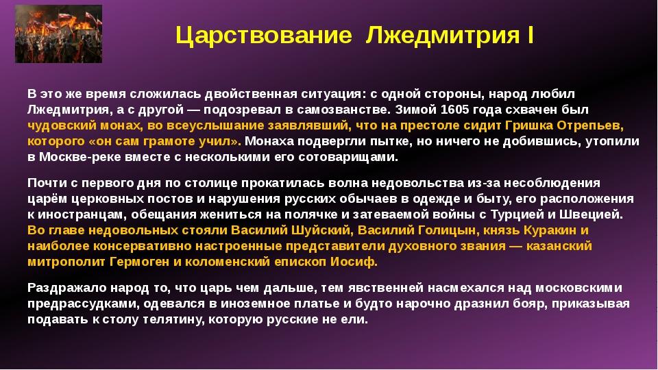 Царствование Лжедмитрия I В это же время сложилась двойственная ситуация: с о...