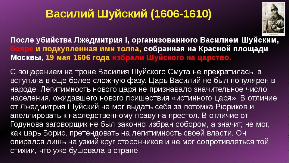 Василий Шуйский (1606-1610) После убийства Лжедмитрия I, организованного Васи...