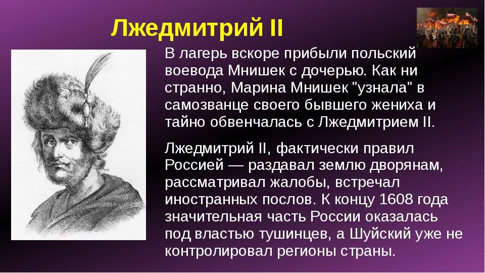 Лжедмитрий II В лагерь вскоре прибыли польский воевода Мнишек с дочерью. Как...