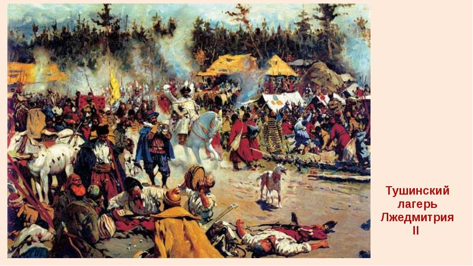 Тушинский лагерь Лжедмитрия II